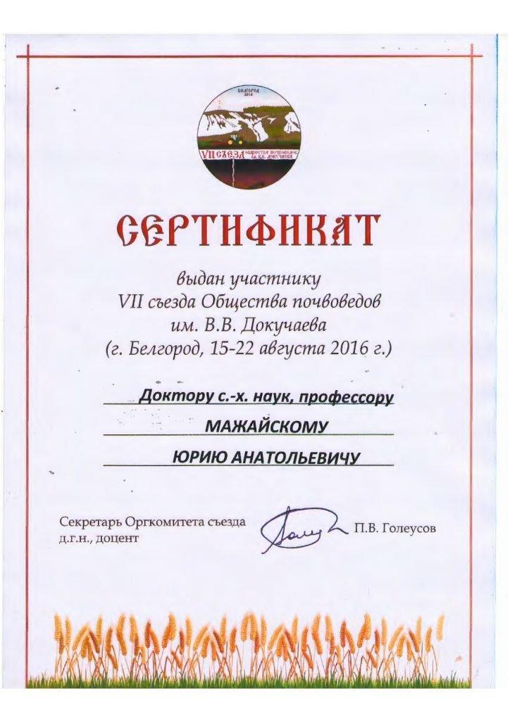 Сертификат общества почвоведов