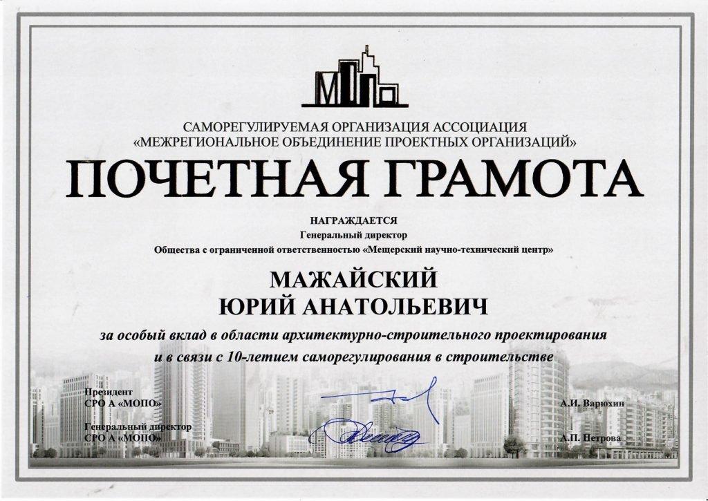 Почетная грамота Мажайскому Ю.А.